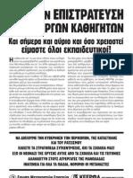προκήρυξη ΚΕΕΡΦΑ για απεργία ΟΛΜΕ