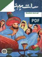 Saath Behnain-Sumali Africa K Kahaniyan-Farkhanda Lodhi-Feroz Sons-1976