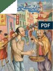 Tanbay Kay Teen Paisay-Cheeni Kahaniyan-Farkhanda Lodhi-Feroz Sons-1976