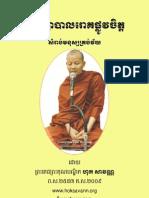 Mental Illness Treatment of Buddhism