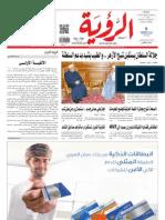 Alroya Newspaper 14-05-2013
