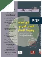 Alternative Visoins BY AUTHORS  قراءة في أسباب العجز العربي مجموعة مؤلفين