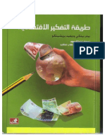 The Economic Way of Thinking BY PETER J BOETTKE And DAVID L. PRYCHITKO طريقة التفكير الاقتصادية