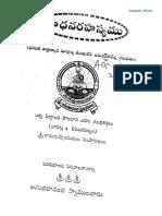 24111303 Saadhana Rahasyamu by Anubhavaananda Ok