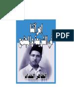 Taher AlHaddad