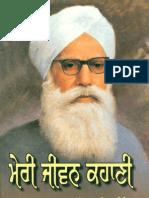 Meri Jiwan Kahani-Prof Sahib Singh-Punjabi