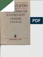 0732931 D4669 Grigulevich i r Otv Red Katolicizm i Svobodomyslie v Latinsk