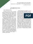 Russian gene pool in East-European context