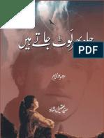 Chalo Phir Lot Jate Hein - Urdu poetry Book