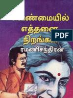 Venmyileathnainerangal-preview.pdf