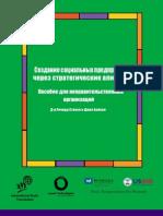 Creating Social Enterprises_RU-final.pdf