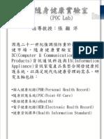 張顯洋-隨身健康實驗室.pdf