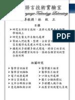 林紋正-語言技術實驗室.pdf