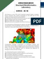 黃少偉-結構生物資訊實驗室.pdf