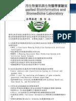 陳信志-應用生物資訊與生物醫學實驗室.pdf
