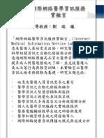 劉瑞瓏-網際網路醫學資訊服務實驗室.pdf