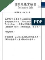 鄭仁亮-遠距照護實驗室.pdf