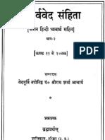 atharva-2 with simple hindi translation