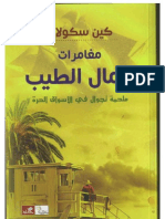Adventures of Jamal Attayyeb