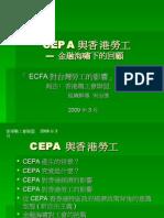 CEPA後的香港勞工