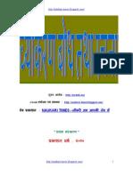 Eenadu Prathibha General Studies | Vedas | United Nations