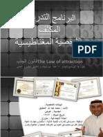 برنامج قانون الجذب