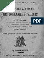 Γραμματική της Οθωμανικής γλώσσης