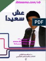 د. إبراهيم الفقي ـ عش سعيداً