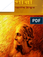 GORA by Rabindranath Tagore EbooksFun.blogspot.com)
