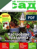 Moi Prekrasnyi Sad 12 2010 [Tfile.ru]