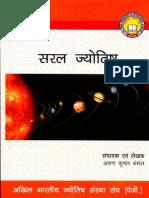 Saral Jyotish Arun Kumar Bansal