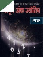 Sampuran Ank Jyotish