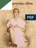 Radha Krsna Ganodesh Dipika (Hindi)