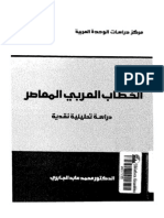 alkhittab_al3arabi_almo3asier_1404009