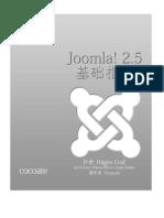 Joomla! 2.5 - 基础指南