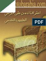 اعترافات من على كرسي الطبيب النفسي بواسطة خليل فاضل
