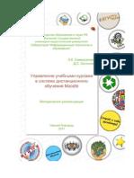 Управление курсом  преподавателем.pdf