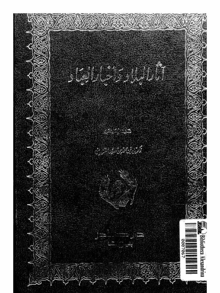 كتاب آثار البلاد وأخبار العباد pdf