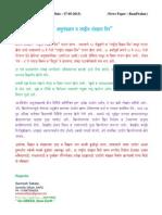 Article in RAMPRAHAR by Santosh Takale(2013-18)