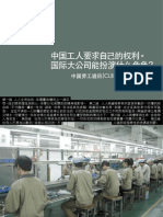 RapportChineseWorkers CH 03
