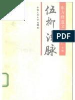 [东方修道文库11本]伍柳法脉