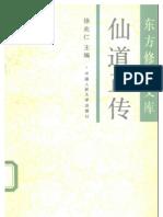 [东方修道文库11本]仙道正传