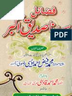 Fazail-e-Siddiq-e-Akbar-az-Kutb-e-Shia-فضائل-صدیق-اکبر-از-کتب-شیعہ