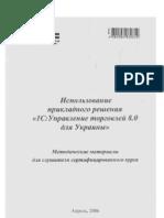 Методические материалы (2006) Апрель