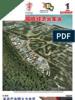《飞跃彭亨》电子杂志