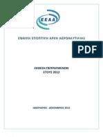 Έκθεση Πεπραγμένων ΕΕΑΑ (Έτος 2012)