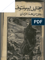 Batal Men Hada Alzaman