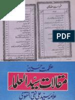 Maqalat Syedul Ulema Part 1