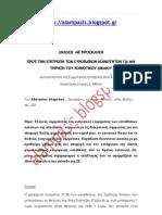 ΚΥΠΡΙΑΚΟ ΚΟΥΡΕΜΑ ΚΑΤΑΘΕΣΕΩΝ (dropbox, scribd)