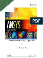 تعلم برنامج ansys